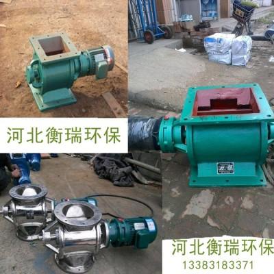 星型卸料器-卸灰卸料器-衡瑞环保