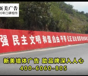 新美墙体广告