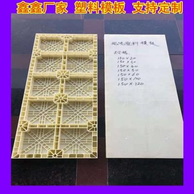 防撞墙塑料模板详图解析 挡土墙塑料模板适应力