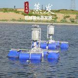 污水处理蒸发 漂浮式污水蒸发器 工业废水蒸发器 厂家现货供应