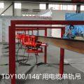 DQ100/14气动单轨吊 煤矿综采面输送电缆单轨吊输送设备