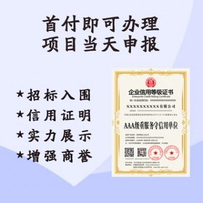 太原ISO认证AAA重服务守信用单位资质办理