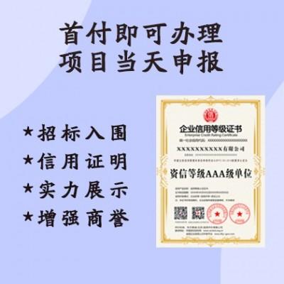 太原ISO认证3A资信等级资质全国办理
