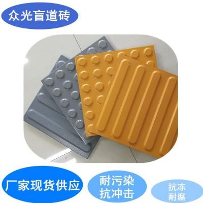 贵州安顺盲道砖 众光全瓷盲道砖1