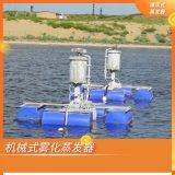 机械雾化蒸发器 蒸发塘煤化工浓盐水蒸发器 蒸发塘雾化蒸发器