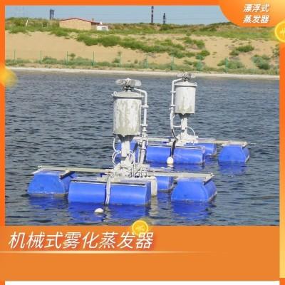 养殖废水蒸发塘喷雾机 化工废水减量蒸发器 浓盐水蒸发器