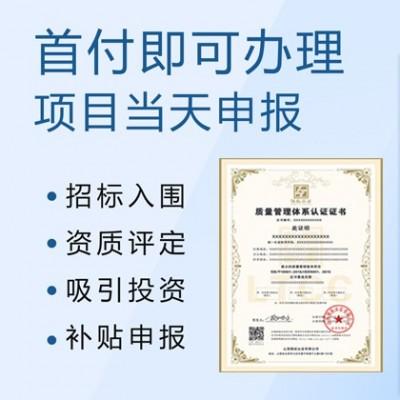 山西安徽ISO9001质量管理体系认证办理费用